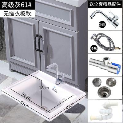太空鋁陽臺陶瓷洗衣柜洗衣池帶搓板落地式洗臉盆柜水衛生間家用 61高級灰+全套配件