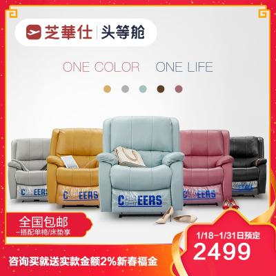 芝華仕(CHEERS)芝华仕头等舱沙发北欧简约懒人沙发现代真皮皮质客厅多色电动功能单人沙发椅K621