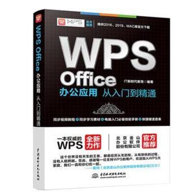 WPS Office辦公應用從入門到精通 WPS官方推薦 9787517068112
