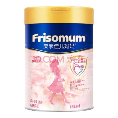 【旗舰店】美素佳儿(Friso) 孕妇哺乳期产妇配方妈妈奶粉(调制乳粉)0段 900克