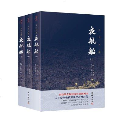 0905夜航船套装全三册全本全译:张岱挚友陈洪绶经典插画本