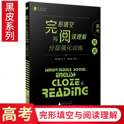 正版 黑皮英語系列 高考英語完形填空與閱讀理解 分層強化訓練 修訂版 高中高三復習練習冊 新課標全國卷 高考英語完型