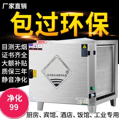 商用低空排放油煙凈化器無煙分離器包過環保6000風量燒烤廚房飯店餐館用