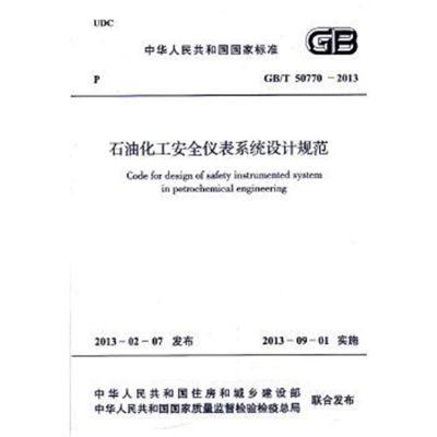 正版书籍 石油化工安全仪表系统设计规范 GB/T 50770-2013 9158024204605