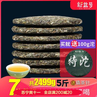 買就送特沱 7餅整提2499g普洱生茶餅新益號2020春茶云南普洱茶深山古茶七子餅茶葉