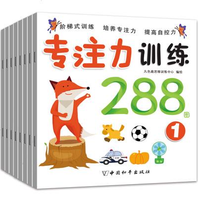 全套8册 专注力训练288图 3-6岁儿童智力开游戏书 捉迷藏找不同迷宫大冒险逻辑思维训练卡通图画书 少幼儿童思维专