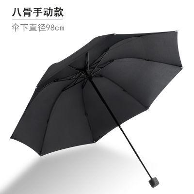 全自動雨傘雙人手動三折傘疊傘遮陽傘男女太陽傘晴雨兩用超大學生 手動款8骨-黑色