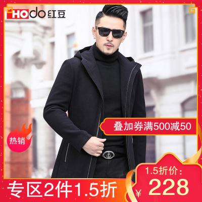 HODO红豆男装 男士毛呢大衣 冬季商务休闲连帽羊毛大衣外套男
