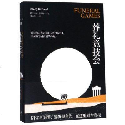 葬禮競技會 博庫網