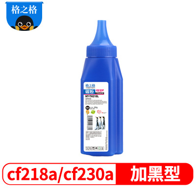 格之格cf230a cf218a碳粉適用惠普M132a M104a M203d M203d M203dw M227fdn