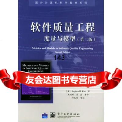 軟件質量工程-度量與模型(第二版)(美)卡恩著,吳明暉9753129 9787505399129