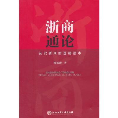 正版 浙商通论 浙江工商大学出版社 杨轶清 著 9787517807643 书籍
