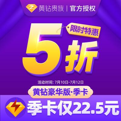 【5折22.5元】騰訊QQ黃鉆豪華版3個月 豪華黃鉆三個月季卡 自動充值