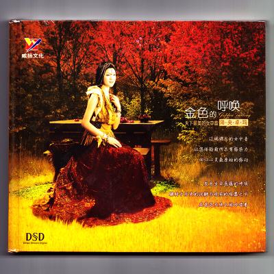 降央卓瑪 金色的呼喚專輯燒CD碟 威揚唱片 車載CD正版