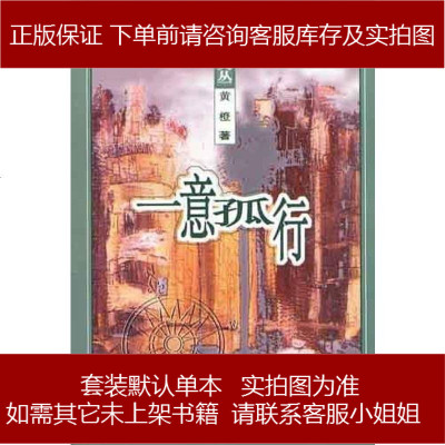 意孤行 黃橙 東方出版社 9787506010894