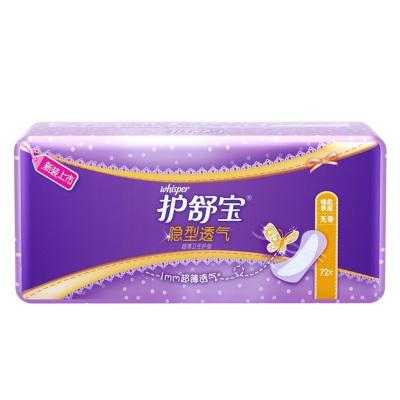 护舒宝(Whisper)护垫 隐型透气超薄无香型 72片 (清爽透气)