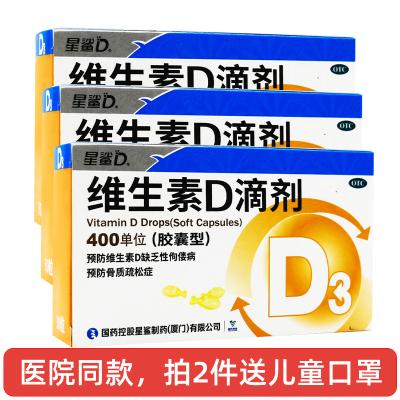 【3盒優惠裝】星鯊 維生素D滴劑膠囊30粒維生素d3兒童嬰兒維生素鈣磷骨質