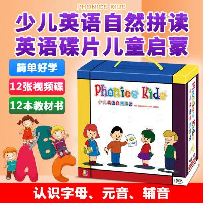 phonics kids 少兒英語自然拼讀教材書幼兒童英語啟蒙視頻DVD光盤