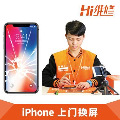 【Hi維修】iPhone X外屏碎更換壞屏幕更換 蘋果手機上門換屏幕專業維修店 免費上門更換外屏碎 內屏碎壞漏液花屏