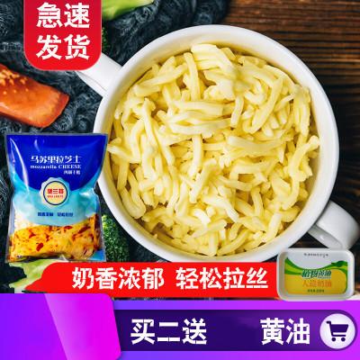 马苏里拉芝士碎450g 披萨拉丝芝士块条片奶酪家用烘焙原料 450g(买2份送250g黄油一份)