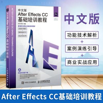 中文版After Effects CC基礎培訓教程 AE影視后期編輯教程書籍AE CC非線性編輯像處理AE軟件教程素材書