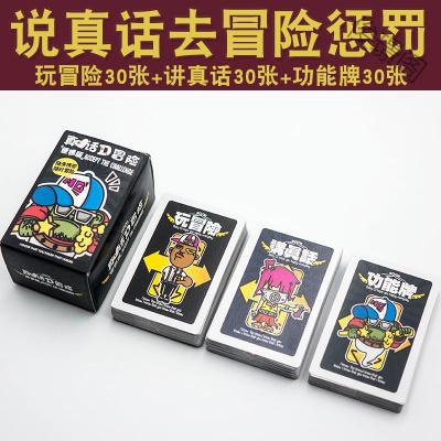 【蘇寧好貨】說真話去冒險卡牌真心話大冒險牌學生撲克牌大冒險玩具學生版 迷你說真話去冒險3選1-90張