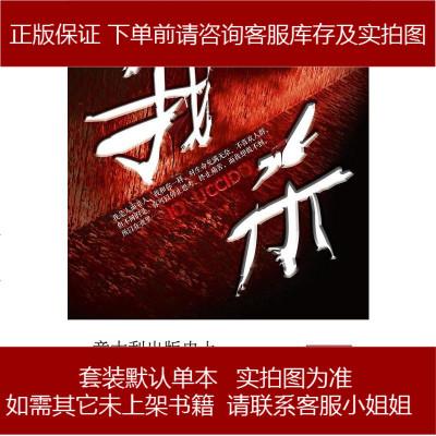 我殺 喬治·法萊蒂 中國華僑出版社 9787511331489