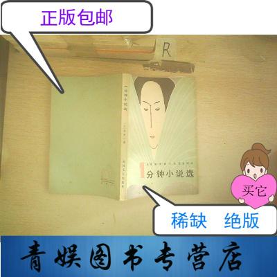 【正版九成新】一分鐘小說選