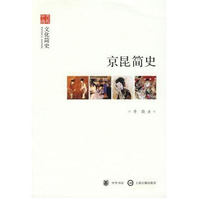 京昆簡史--文化簡史--文史中國9787101070521中華書局
