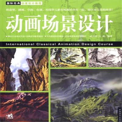 正版書籍 經典動漫設計教程:動畫場景設計 9787500691754 中國青年出版社