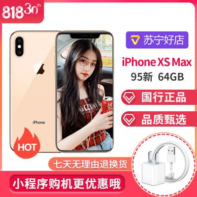 【二手95新】Apple 苹果 iPhone XS Max 64G 金色 双卡双待 国行正品 二手手机 二手苹果