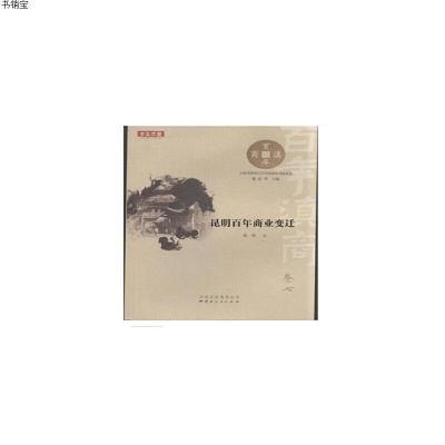 昆明百年商业变迁9787222111097张晖云南人民出版社