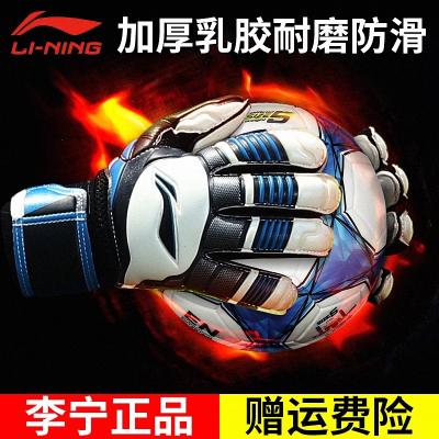 李寧(LI-NING)足球守門員手套男比賽訓練耐磨防滑乳膠成人專業門將足球手套