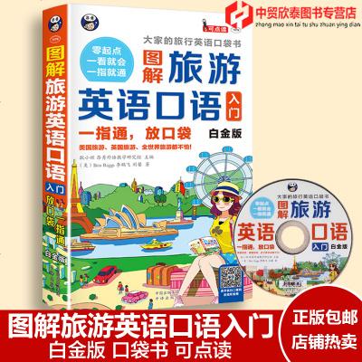 正版图解旅游英语口语入.一指通,放口袋,大家的旅行英语口袋书从零开始学英语出国旅游英语口语速成自学零基础学英语