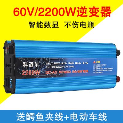 科迈尔CARMAER逆变器 电源转换器12V24V48V60转220V家用车载电源转转换 加强升级60V2200W家车