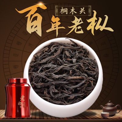 正宗武夷山桐木關百年老樅紅茶特級正山小種茶葉散茶罐裝送禮250g