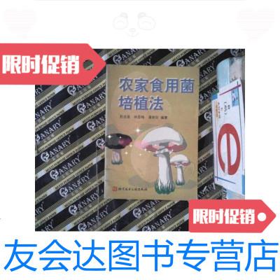 【二手9成新】農家食用菌培植法 9787502331177