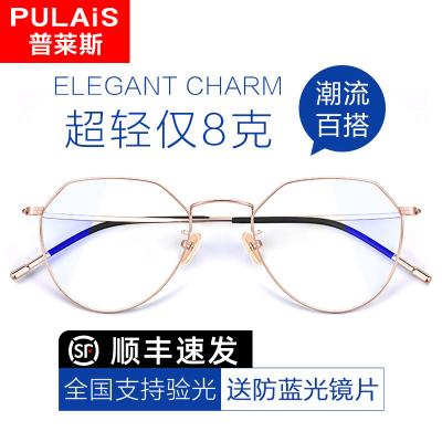 普萊斯(PULAIS)近視鏡男女眼鏡框防藍光防輻射眼鏡架近視眼鏡女電視護眼睛鏡片超輕潮男女通用5021普通金屬 護目鏡