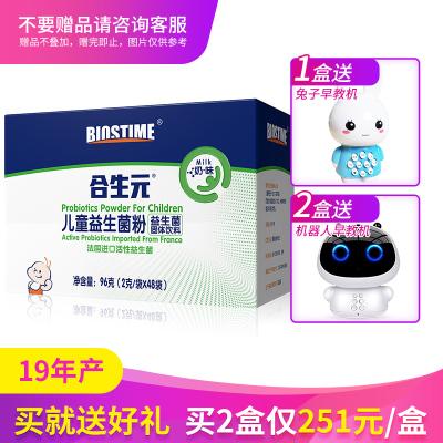 【19年8月产】合生元(BIOSTIME)儿童益生菌粉(益生菌固体饮料)奶味96g(2g*48袋)(0-7岁适用)