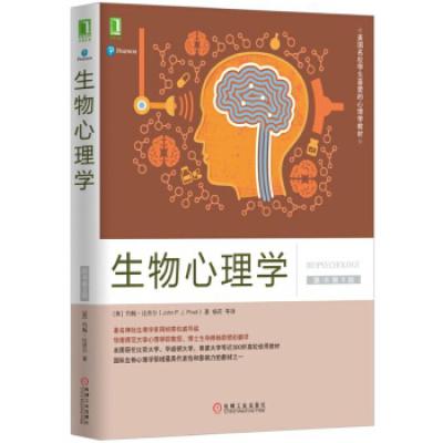 正版生物心理學(原書第9版)