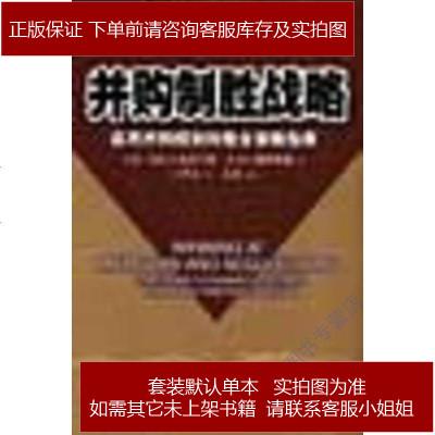 并购制胜战略:实用并购规划和整合策略指南 王华玉 机械工业出版社 9787111124276
