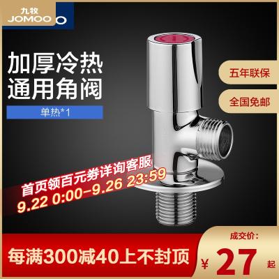 JOMOO九牧 銅鍍鉻主體加厚角閥 衛浴配件 三角閥止水閥 冷熱水閥門 74075/44075