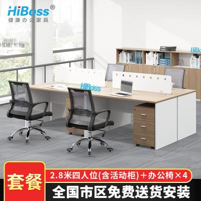 HiBoss 辦公家具辦公桌椅組合職員辦公桌四人位電腦桌工位配辦公椅