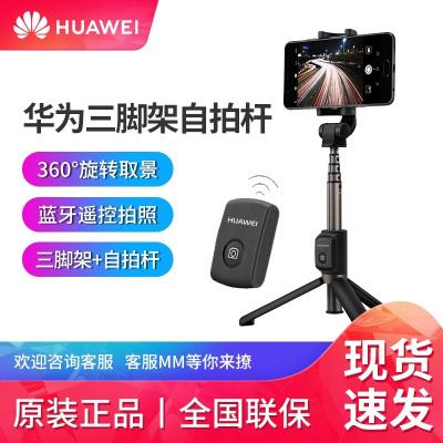華為(HUAWEI)三腳架自拍桿AF15 無線藍牙安卓蘋果手機通用拍照旅游戶外直播支架(黑色)