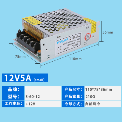 220v轉5/12/24伏直流開關電源5/10/20a監控led150/200 S-60-12(small)12v5A小