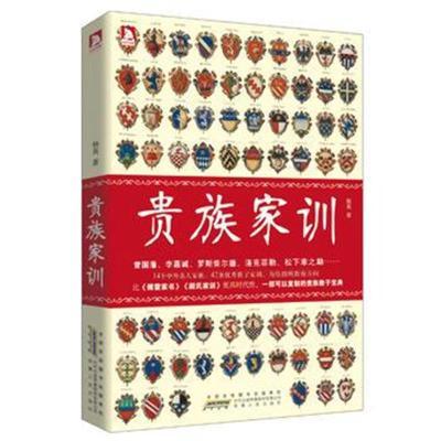 全新正版 贵族家训:14位中外名人家族家训,为你指明教育方向