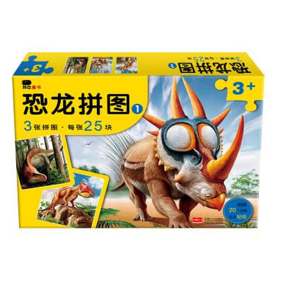 恐龙拼图 邦臣小红花动手动脑儿童专注力智力开训练书 幼儿3-4-5-6岁游戏拼图书 左脑右脑