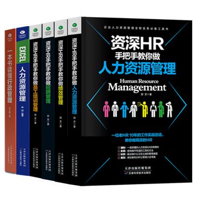 【正版共6本 送700份表格】資深HR手把手教你做人力資源管理績效管理考核與薪酬管理招聘書籍人事培訓管理行政管理書籍