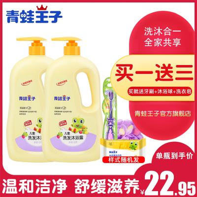 青蛙王子洗发沐浴露二合一儿童洗护泡泡婴幼儿 1.1Lx2