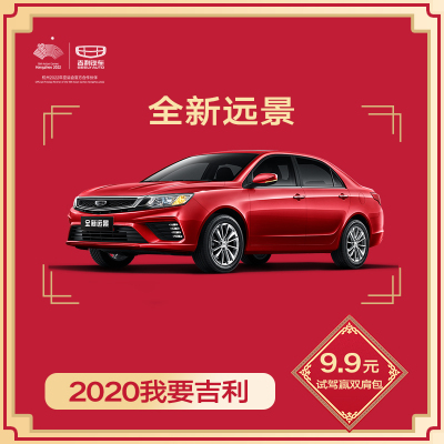 订金【9.9元试驾】 吉利汽车 全新远景 新车上市
